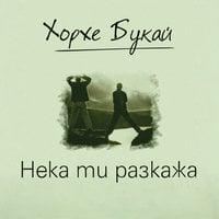 Нека ти разкажа - Хорхе Букай
