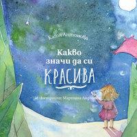 Какво значи да си красива - Катя Антонова