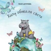 Хипу обикаля света - Галя Дунчева