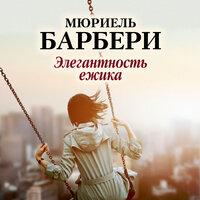 Элегантность ежика - Мюриель Барбери