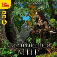 Карантинный мир - Михаил Атаманов
