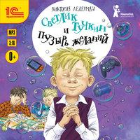 Светлик Тучкин и Пузырь желаний - Виктория Ледерман