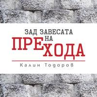 Зад завесата на прехода - Калин Тодоров