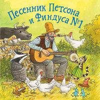 Песенник Петсона и Финдуса № 1 - Свен Нурдквист, Свен Хедман