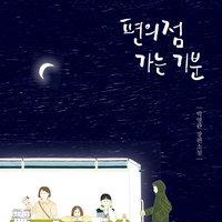 편의점 가는 기분 - 박영란