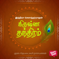 Krishna Thandhiram - Indra Soundarrajan
