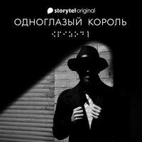Серия 1 - Потому - ОДНОГЛАЗЫЙ КОРОЛЬ - Якуб Чвек