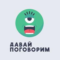 86 Рекомендуем подкасты - Анна Марчук, Стелла Васильева