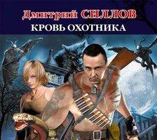Кровь Охотника - Дмитрий Силлов