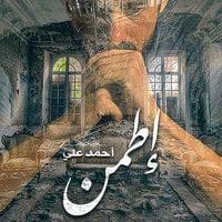 إطمن - أحمد علي