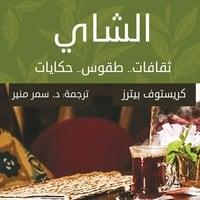 الشاي.. ثقافات.. طقوس.. حكايات - كريستوف بيترز