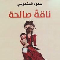 ناقة صالحة - سعود السنعوسي
