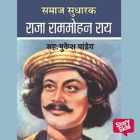 Samaj Sudharak Raja Ram Mohan Roy - Mamta Jha