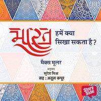 Bharat Hamein kya sikha sakta hai? - Max Muller