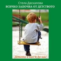 Всичко започва от детството - Стела Даскалова