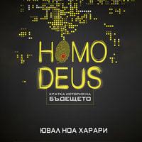 Homo Deus. Кратка история на бъдещето - Ювал Ноа Харари