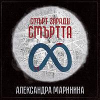 Смърт заради смъртта - Александра Маринина
