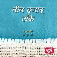 Teen Hazar Taanke - Sudha Murthy