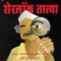 Sherlock Tatya - Suchita Ghorpade, Abhijit Pendharkar