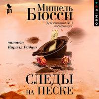 Следы на песке - Мишель Бюсси