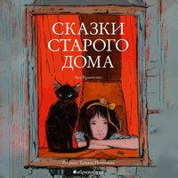 Сказки старого дома - Ася Кравченко