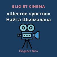 Подкаст №14. «Шестое чувство» Найта Шьямалана - Тимофей Майко