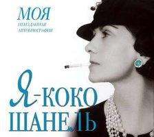 Я – Коко Шанель - Екатерина Мишаненкова