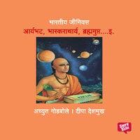 Bharatiya Genius Pracheen Bharatiya - Achyut Godbole, Deepa Deshmukh