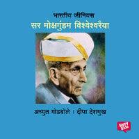 Bharatiya Genius Vishweshwaraiya - Achyut Godbole, Deepa Deshmukh