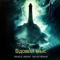Вдовий мыс - Билли Чизмар, Ричард Чизмар