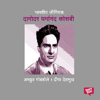 Bharatiya Genius D. D. Kosambi - Achyut Godbole, Deepa Deshmukh