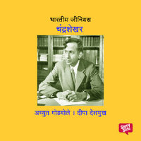 Bharatiya Genius Chandrashekhar - Achyut Godbole, Deepa Deshmukh