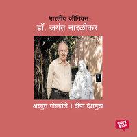 Bharatiya Genius Jayant Naralikar - Achyut Godbole, Deepa Deshmukh