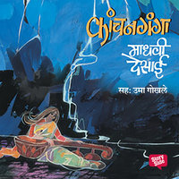 Kanchanganga - Madhavi Desai