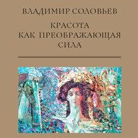 Красота как преображающая сила - Владимир Соловьев