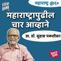 Maharashtra Pudhil Char Awhane - Thinkbank