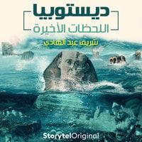 ديستوبيا - اللحظات الأخيرة - شريف عبد الهادي