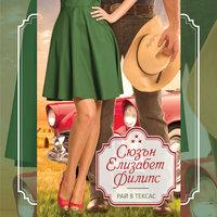 Рай в Тексас - Сюзън Елизабет Филипс