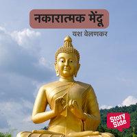 Nakaratmak Mendu - Yashwant Velankar