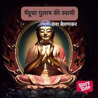 Menducha Gulam Ki Swami? - Yashwant Velankar