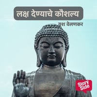 Laksh Denyache Kaushlya - Yashwant Velankar
