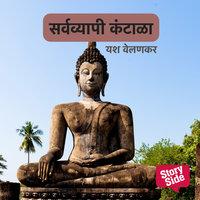 Sarvavyapi Kantala - Yashwant Velankar