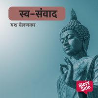 Swa-Samvad - Yashwant Velankar
