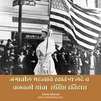 Jagatil Mahatvhace Swatantry Ladhe va Chalwali Yancha Sankshipta itihas - zankar audio cassettes
