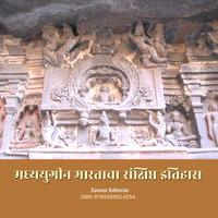 Madhyaugin Bhartacha Sankshipta Itihas - zankar audio cassettes