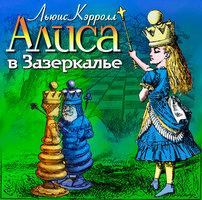 Алиса в зазеркалье - Льюис Кэрролл