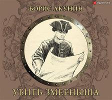 Убить Змееныша - Борис Акунин