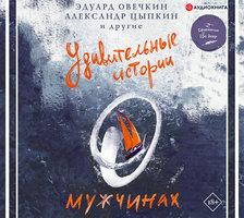 Удивительные истории о мужчинах - Александр Цыпкин, Эдуард Овечкин