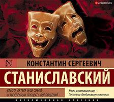 Работа актера над собой в творческом процессе воплощения - Константин Станиславский