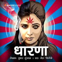 Dharana S01E01 - Tushar Gunjal